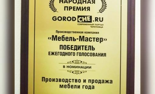 """""""Мебель-Мастер"""" победитель ежегодного голосования в номинации """"Производство и продажа мебели года"""""""